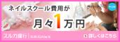 ネイルスクール費用が月々一万円